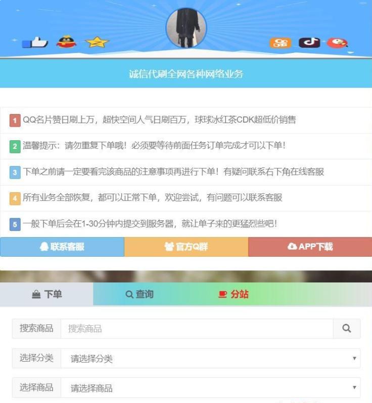 彩虹代刷5.9最新破解qq代刷网源码