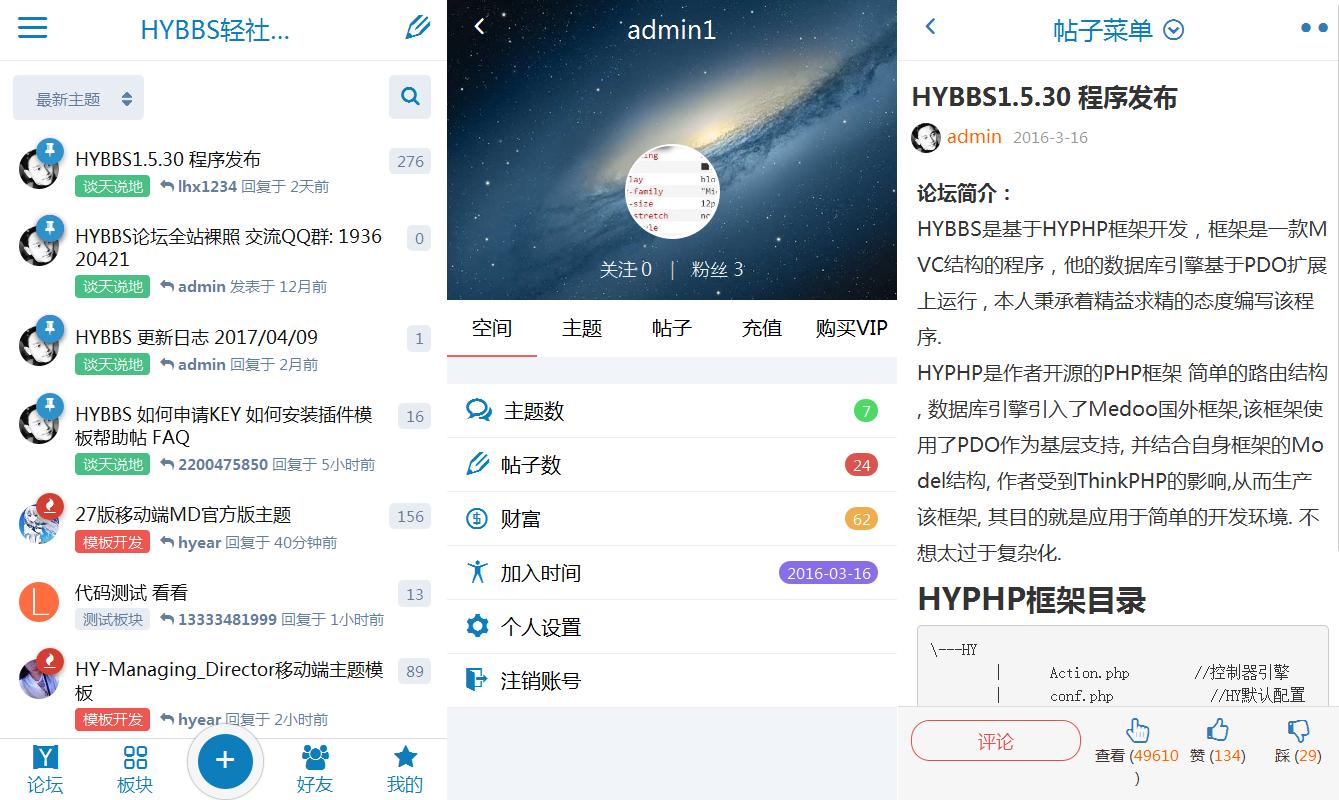 20200307000354158351063441424.png HTBBS 表白墙网站PHP程序源码  分享 HYBBS 表白墙 第2张