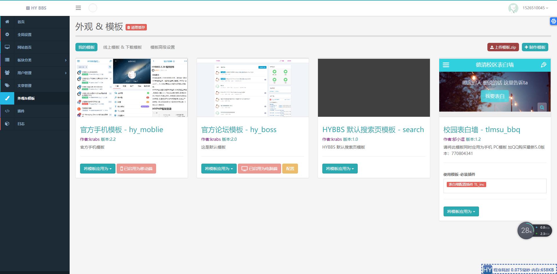 20200307000357158351063728126.png HTBBS 表白墙网站PHP程序源码  分享 HYBBS 表白墙 第3张