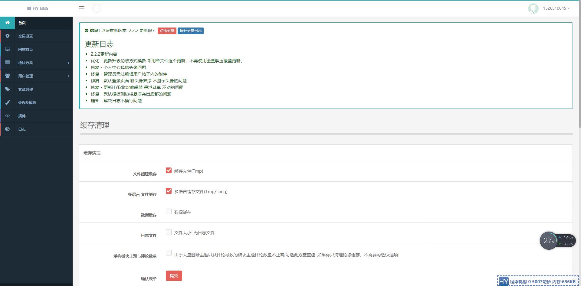 HTBBS 表白墙网站PHP程序源码