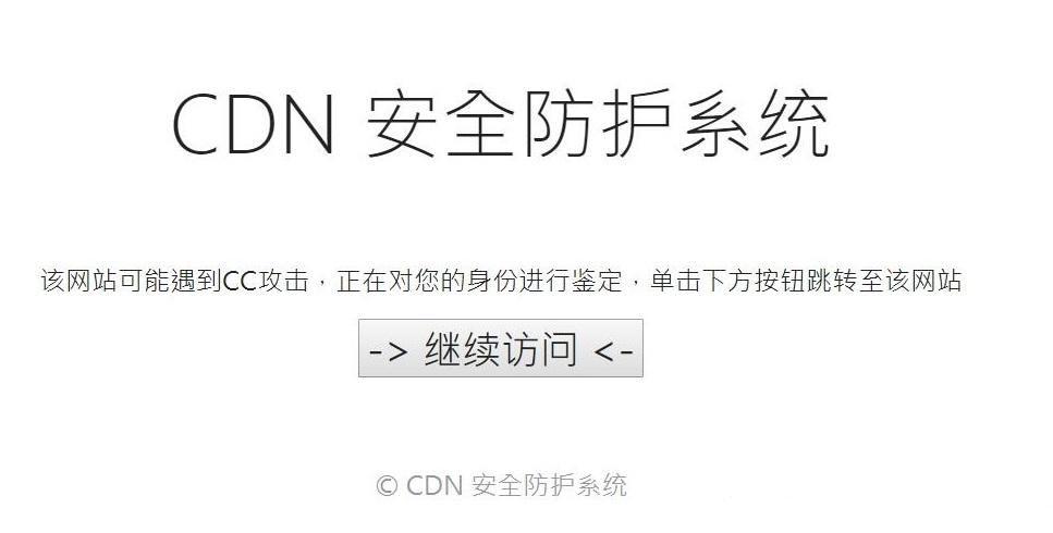 康乐Kangle 商业版超强防CC 点击继续访问 一个美化css的界面