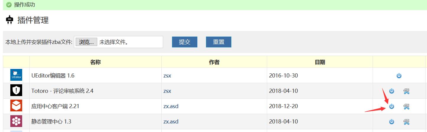 """zblog提示""""授权文件非法""""的终极解决办法"""