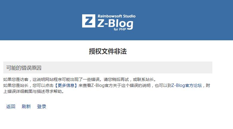 "zblog报错""授权文件非法""的错误原因和解决办法"