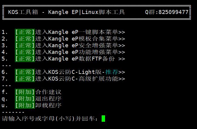 KOS工具箱【免费】一键设置Kangle EP每日备份数据到FTP空间