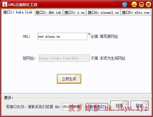 网址URL压缩防红工具