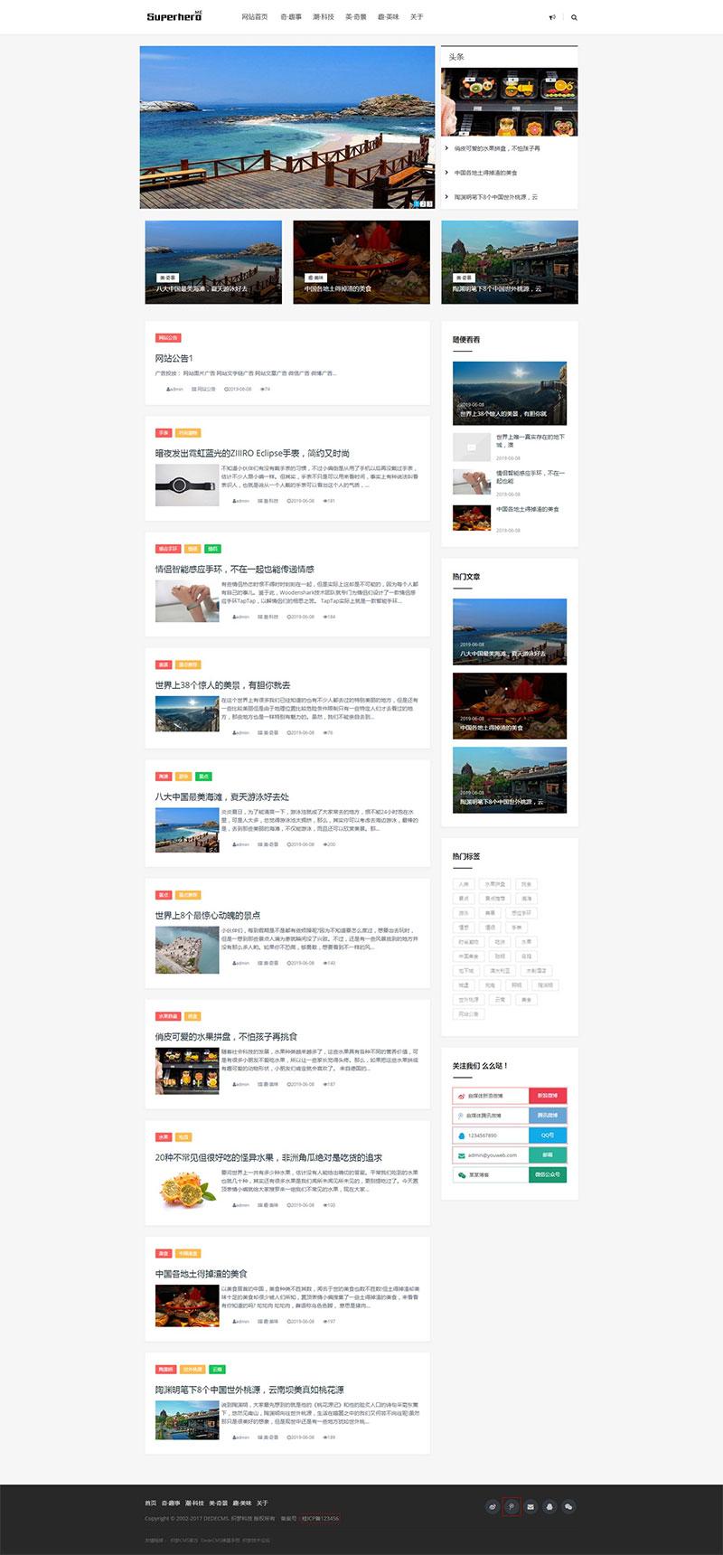 织梦响应式个人博客网模板