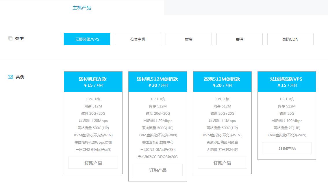 【推荐】虚拟主机云服务器