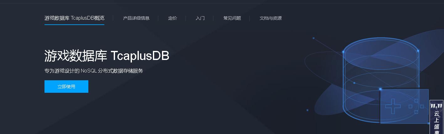 什么是腾讯游戏数据库?Tcaplusdb 专业游戏设计的Noql数据库
